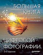 Большая книга цифровой фотографии