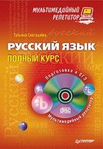 Скачать Русский язык  полный курс. Мультимедийный репетитор бесплатно