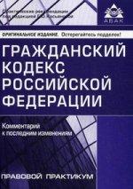 ГК РФ. Комментарий к последним изменениям