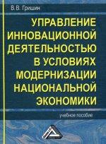 В. В. Гришин. Управление инновационной деятельностью в условиях модернизации национальной экономики. 2-е изд 150x204