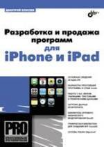 Профессиональное программирование. Разработка и продажа программ для iPhone и iPad