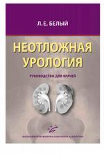 Неотложная урология: Руководство для врачей