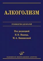 Алкоголизм: Руководство для врачей / под ред. Н.Н. Иванца, М.А. Винниковой