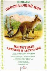 Животные Америки и Австралии