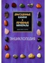 Драгоценные камни и лечебные минералы