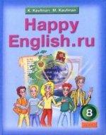 Happy English.ru. 8 класс = Английский язык. Счастливый английский.ру. 8 класс. Учебник