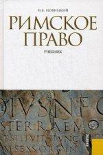 Римское право.Уч.-2-е изд