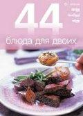 44 блюда для двоих