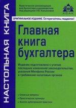 Главная книга бухгалтера. 4-е изд., перераб. и доп (без диска)