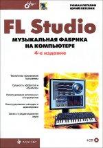 FL Studio. Музыкальная фабрика на компьютере + CD