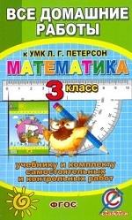 Все домашние работы к УМК Л. Г. Петерсон Математика 3 класс : учебнику и комплекту самостоятельных и контрольных работ ФГОС