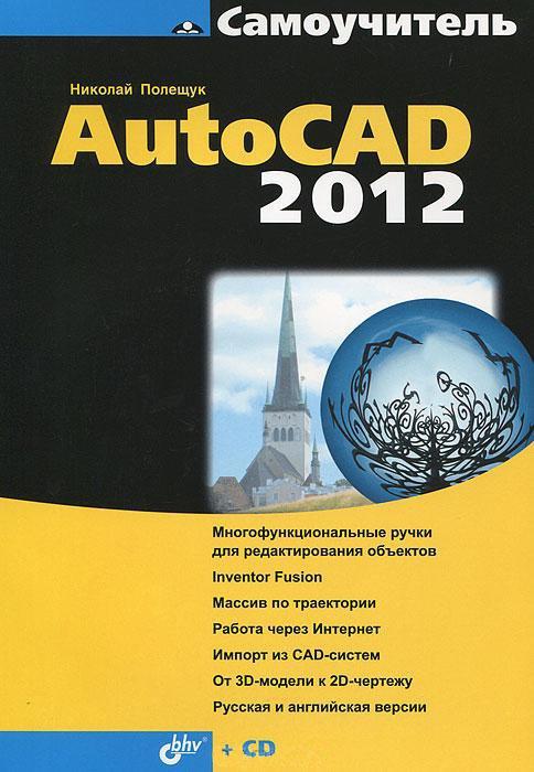 Самоучитель. AutoCAD 2012 (+CD)