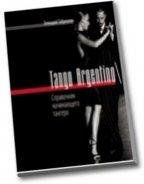 Tango Argentino. Справочник начинающего тангеро
