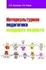 Интеркультурная педагогика младшего возраста