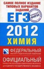 Самое полное издание типовых вариантов заданий ЕГЭ. 2012. Химия