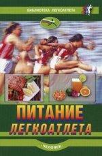 Питание легкоатлетов