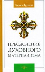 Преодоление духовного материализма
