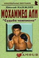 Мохаммед Али: «Судьба чемпиона»