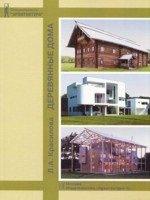 Деревянные дома.Учебное пособие для вузов