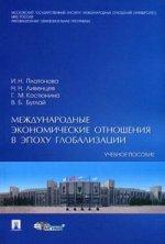 Международные экономические отношения в эпоху глобализации: Учебное пособие
