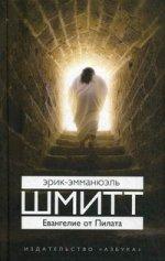 Евангелие от Пилата (нов/обл.)