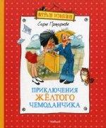 Приключения желтого чемоданчика (нов.обл.)