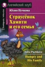 Страусенок Хампти и его семья. Humpty and His Family.  Домашнее чтение. +CD