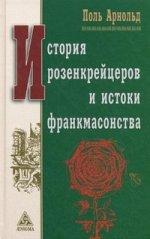 История розенкрейцеров и истоки развития франкмасонства