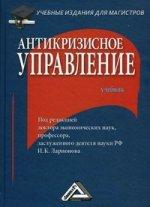 Антикризисное управление: учебник для магистров