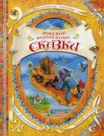Скачать Русские волшебные сказки  сказки  с вырубкой бесплатно