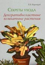 Секреты ухода.Декоративнолистные комнатные растения