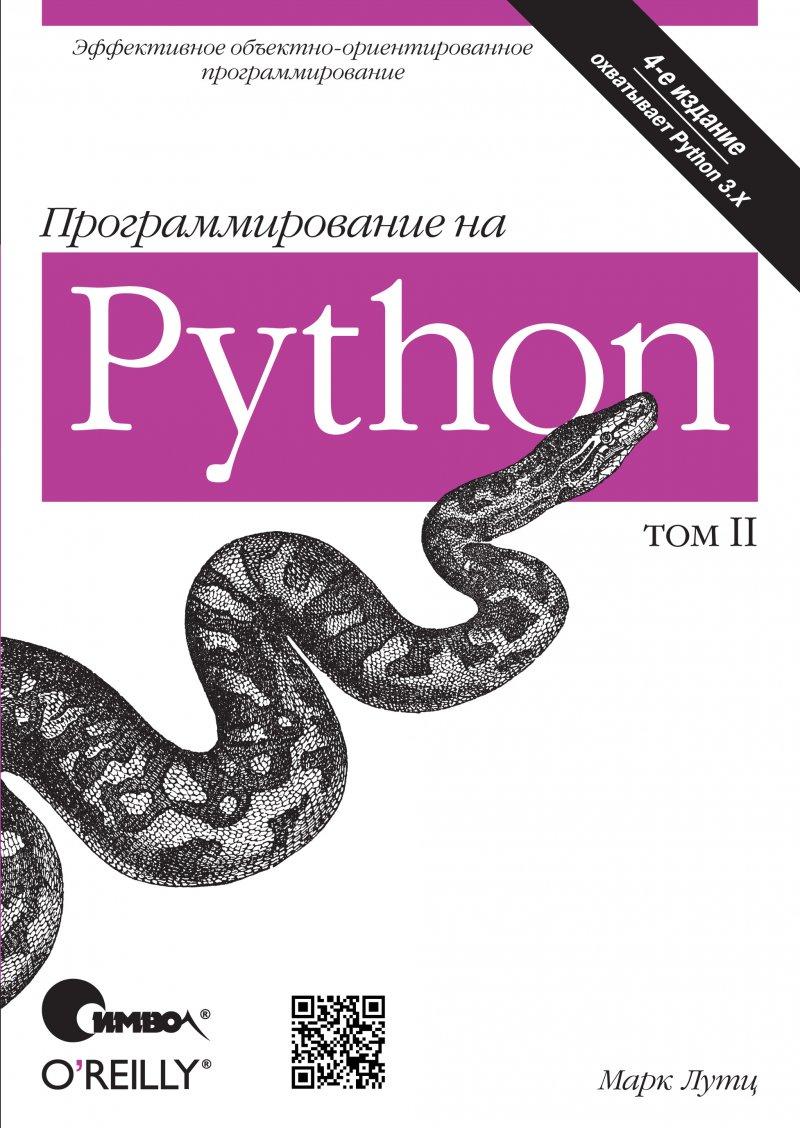 Программирование на Python, 4-е издание, II том
