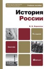 История россии 4-е изд., пер. и доп. учебное пособие для бакалавров