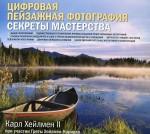 Цифровая пейзажная фотография