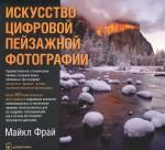 Искусство цифровой пейзажной фотографии