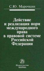 Действие и реализация норм международного права в правовой системе РФ: Монография