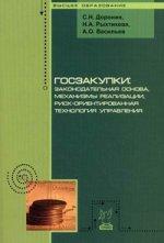 Госзакупки: законодательная основа, механизмы реализации, риск-ориентированная технология управления01,06,11