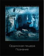 Ординская пещера. Познание