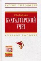 Книга учебник бухгалтерский учет н.п кондраков