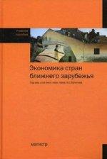 Экономика стран ближнего зарубежья: Учебное пособие