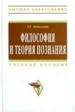 Философия и теория познания: учебное пособие