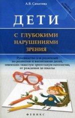 Дети с глубокими нарушениями зрения