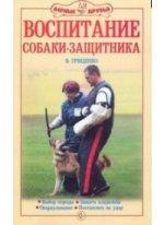 Скачать Воспитание собаки-защитника бесплатно