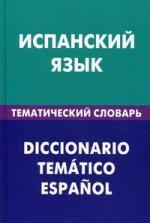 Испанский яз. тематич. словарь