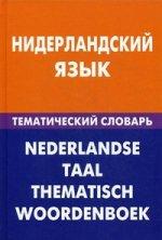 Нидерландский язык. Тематический словарь. 20 000 слов и предложений