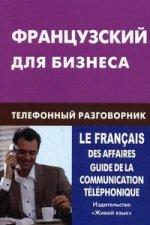 Французский для бизнеса. Телефонный разговорник (карм.форм.)