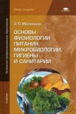 Основы физиологии питания, микробиологии, гигиены и санитарии. Учебник. 5-е изд., стер