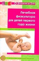 Скачать Лечебная физкультура для детей первого года жизни. Учебно-методическое пособие с учетом новых ФГТ бесплатно
