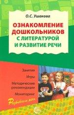 Ознакомление дошкольников с литературой и развитие речи. Занятия, игры, метод.реком., мониторинг
