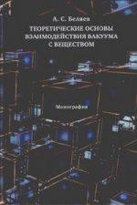 Теоретические основы взаимодействия вакуума с веществом